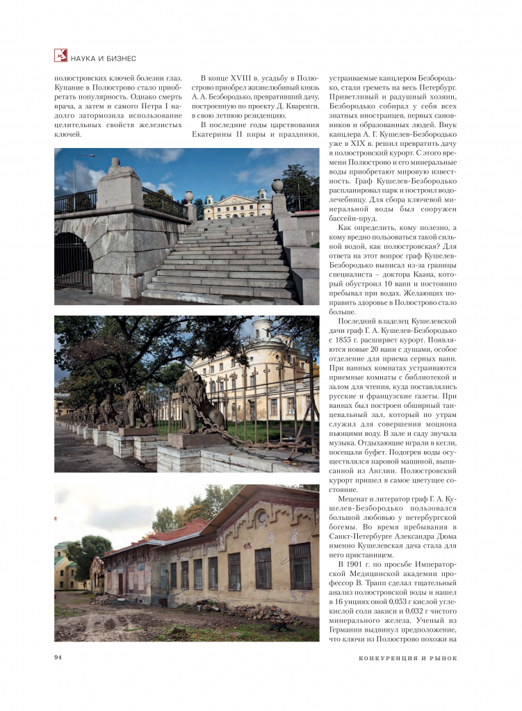 Статья Горшкова Pages from KIR_54_15.06.2012.page3.png