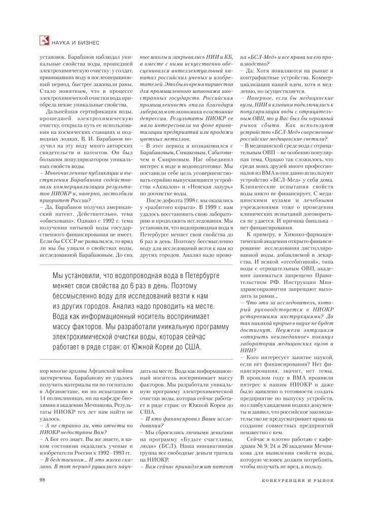 Статья Горшкова Pages from KIR_54_15.06.2012.page7.png